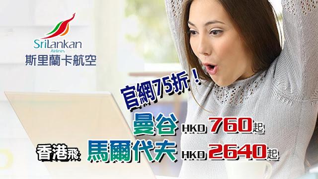 抵呀!官網75折!斯里蘭卡航空 香港飛曼谷$760、馬爾代夫/科倫坡$2640起,8至12 月出發。