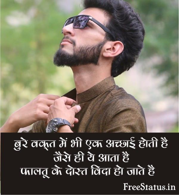 Bure-Wakt-Me-Bhi-Ek-Achaayi-Hoti-Hai