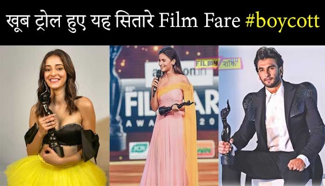 लोगो ने करा Filmfare Awards को Boycott Gully Boy और Ananya Pandey के अवार्ड दिए जाने से लोग हताश