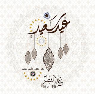 بطاقات عيد الفطر 2021