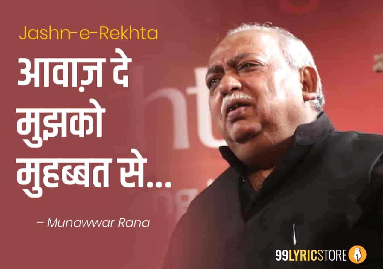 About This Shayari :- This beautiful Shayari for Jashn-e-Rekhta is presented by Legend Shayar Munawwar Rana and also written by him which is very beautiful and delightful.