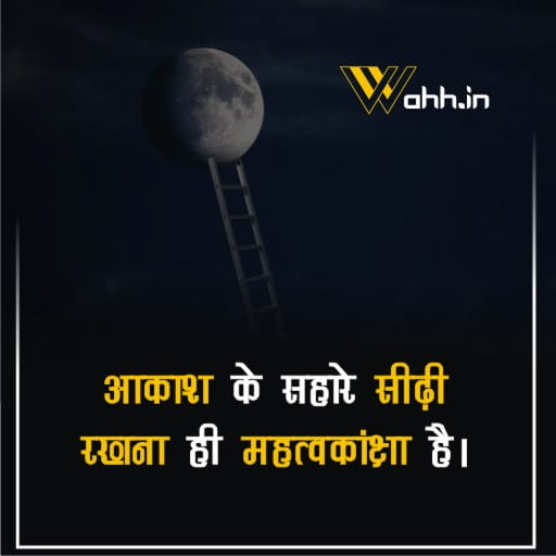 positive Ambition quotes in hindi