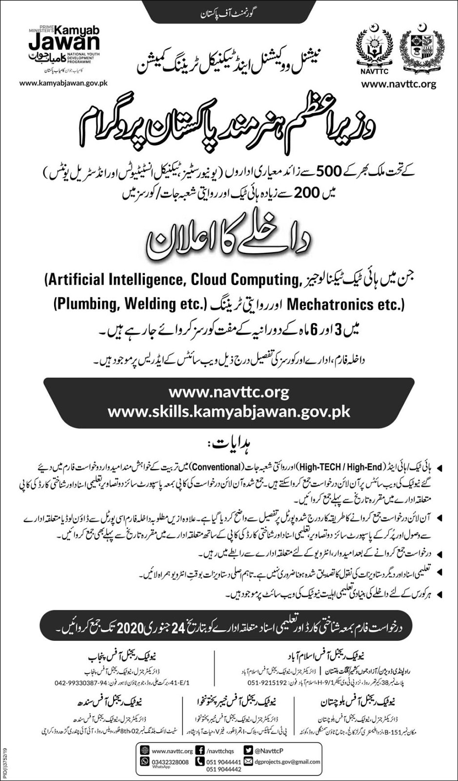 online-jobs-in-pakistan