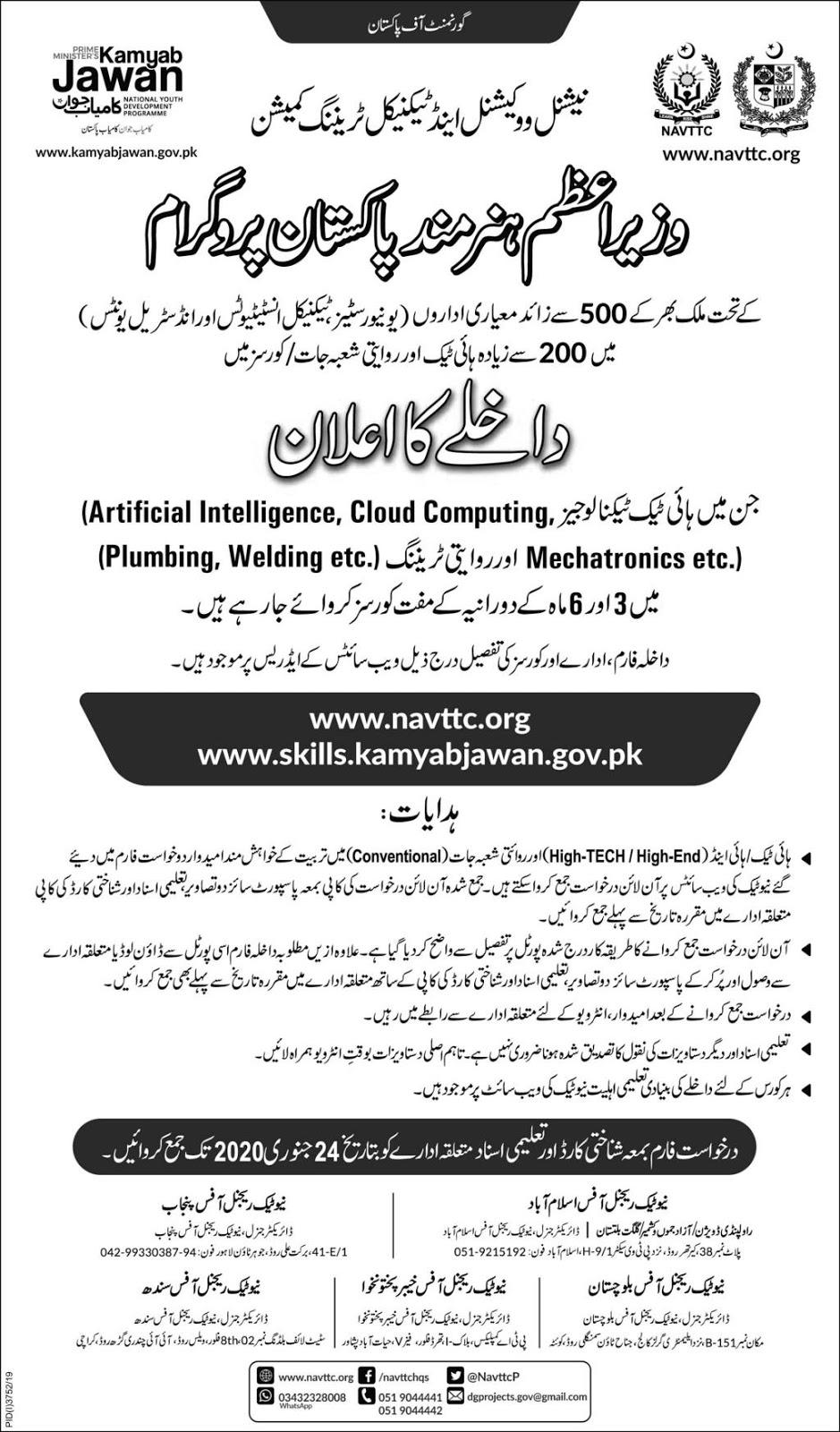 Prime-Minister-Hunarmand-Pakistan-Program-2020