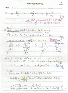 2021 HKDSE Maths P2 MC Detailed Solution 數學 卷二 答案 詳解 Q12,13,14,15