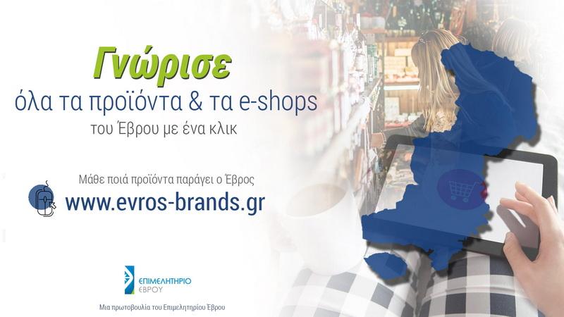 Στηρίζουμε τα προϊόντα του Έβρου! Γνώρισε τα προϊόντα και τα e-shop του Έβρου με ένα κλικ!