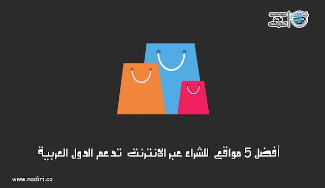 أفضل 5 مواقع  للشراء عبر الانترنت  تدعم الدول العربية  | مواقع تسوق عبر الانترنت