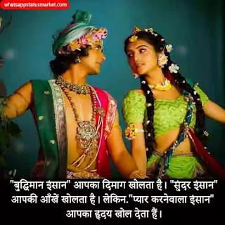 radha krishna shayari image