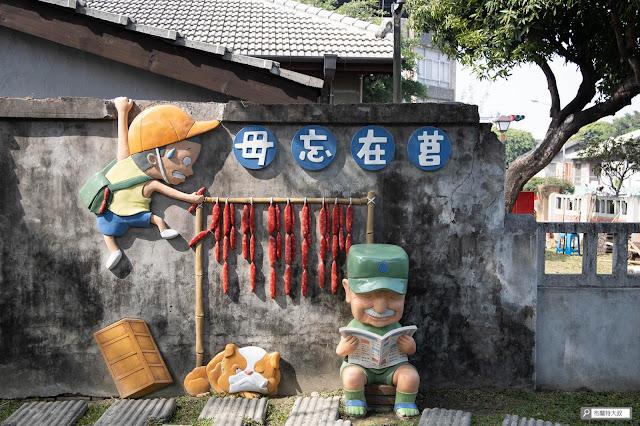 【大叔生活】2021 又是六天五夜的環島小筆記 (下卷) - 「眷村文化」無疑就是台灣的一個時代印記