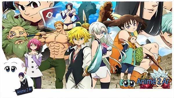 جميع حلقات انمي Nanatsu no Taizai الموسم الرابع مترجم بجودة عالية