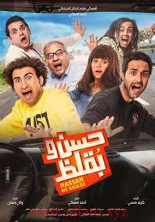 مشاهدة فيلم حسن وبقلظ كامل