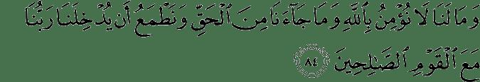 Surat Al-Maidah Ayat 84