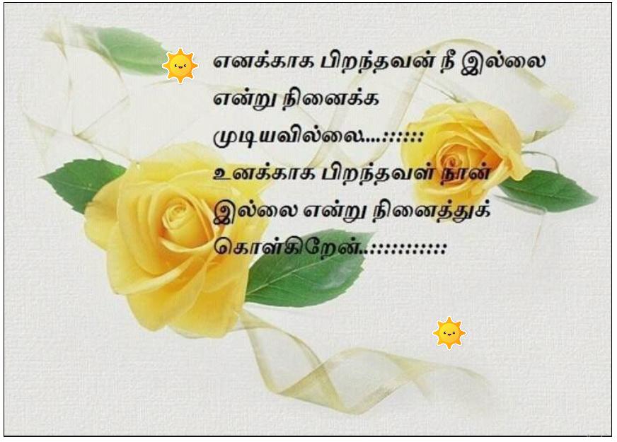 best tamil quotes about love images காதல்