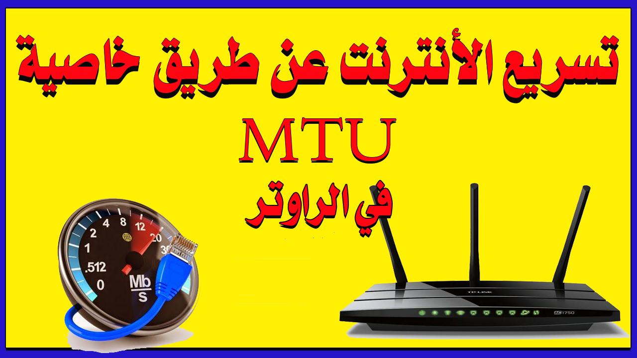 تسريع الأنترنت ADSL عن طريق تعديل خاصية MTU