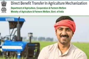 agrimachinery.nic.in SMAM स्माम किसान योजना 2020 सब्सिडी पंजीकरण