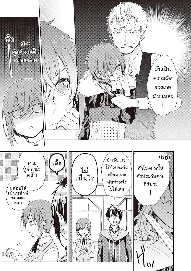 Wakeari Madoushi wa Shizuka ni Kurashitai - หน้า 16