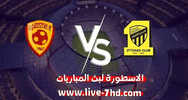 مشاهدة مباراة الإتحاد والقادسية بث مباشر الاسطورة لبث المباريات بتاريخ 27-11-2020 في الدوري السعودي