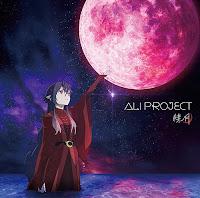 ALI PROJECT Hi no Tsuki Lyrics