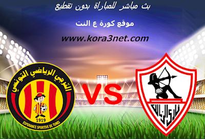موعد مباراة الترجى التونسى والزمالك اليوم 06-03-2020 دورى ابطال افريقيا