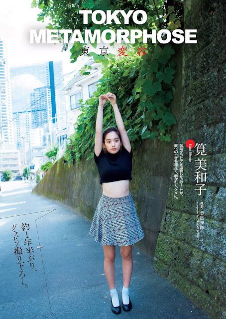 筧美和子 Miwako Kakei Tokyo Metamorphose Images