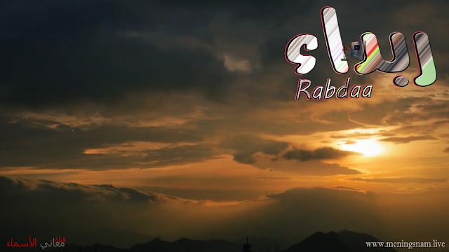 ,معنى اسم ربداء, وصفات حاملة, هذا الاسم Rabdaa,