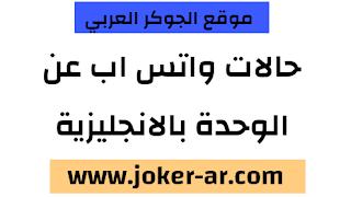 حالات واتس اب عن الوحدة حزينة جدا 2021 - الجوكر العربي