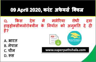 Daily Current Affairs Quiz in Hindi 09 April 2020