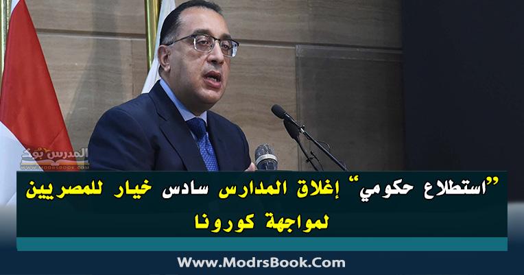 استطلاع حكومي: إغلاق المدارس سادس خيار للمصريين لمواجهة كورونا