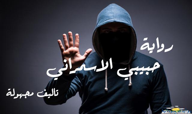 رواية سودانية ، افضل رواية سودانية ، رويات سودانية