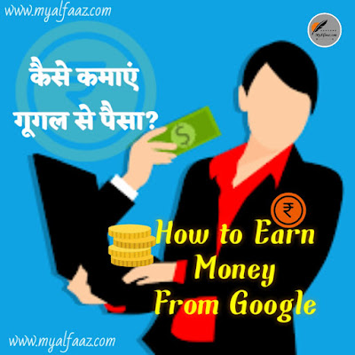 कैसे कमाएं गूगल से पैसा | How to Earn Money from Google in Hindi