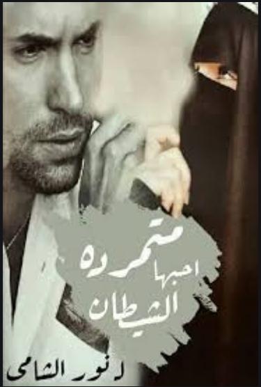 رواية متمردة احبها الشيطان كاملة للتحميل pdf