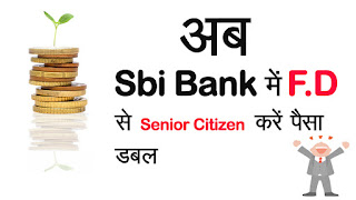 Senior Citizen Sbi Bank Fixed Deposit New Rates
