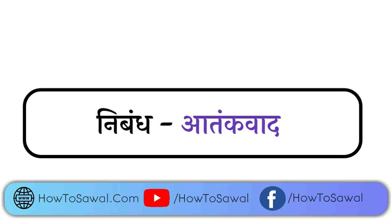 Essay on terrorism In Hindi, aatankwaad per Nibandh likhen in Hindi, Essay on Terrorism in Hindi