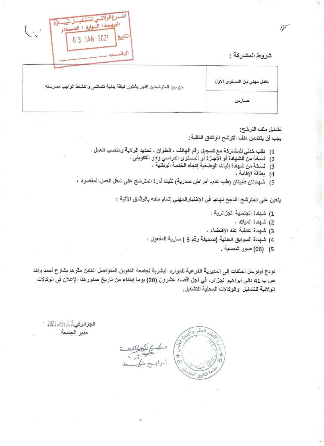 اعلان توظيف بجامعة التكوين المتواصل 03 جانفي 2021