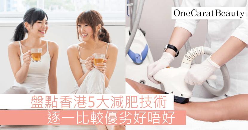 香港減肥技術