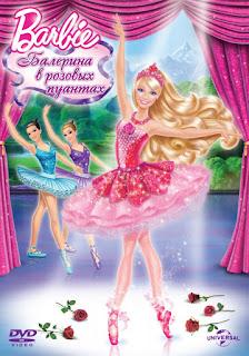 Барби Балерина в розовых пуантах