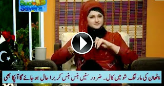 Pathan Call In Morning Show