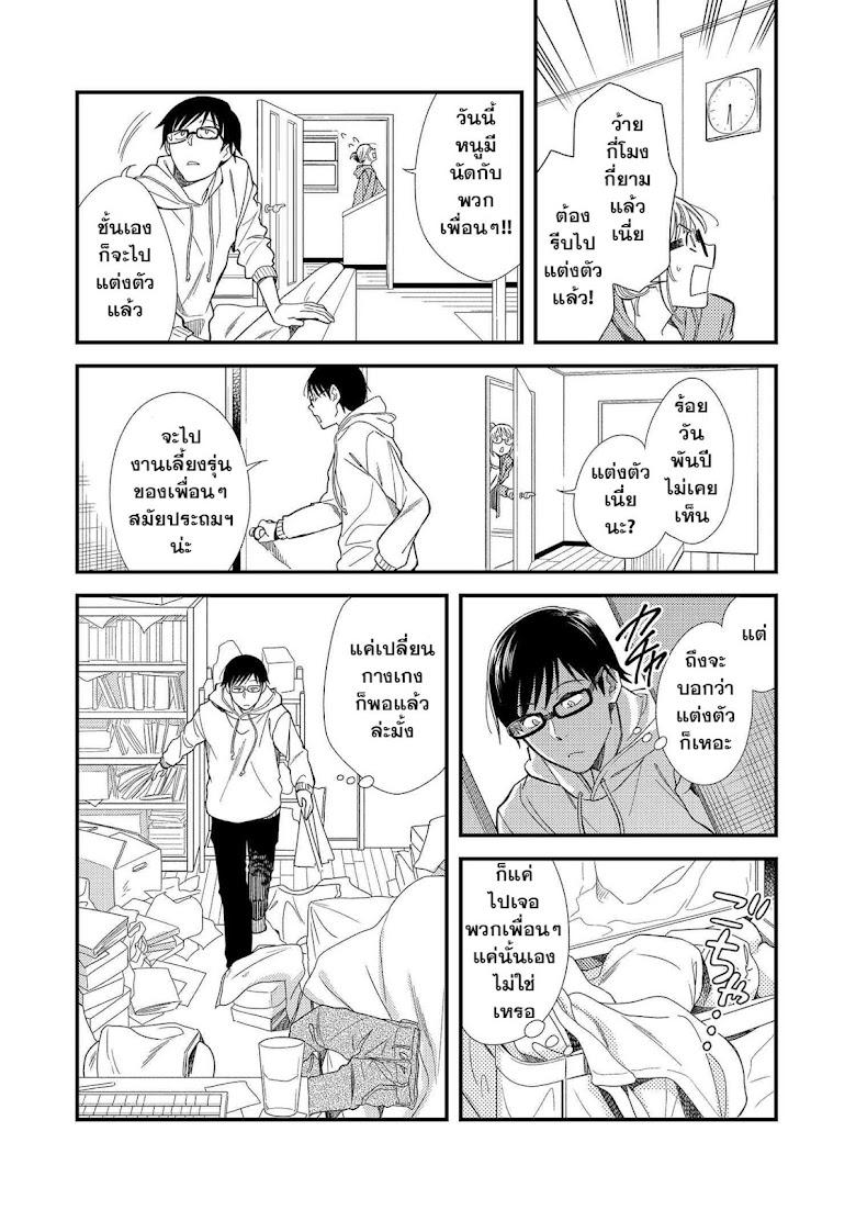 Fuku o Kiru Nara Konna Fuu ni - หน้า 9