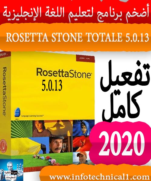 أضخم برنامج لتعليم اللغة الإنجليزية 5.0.13 Rosetta Stone بنسخة كاملة 2020