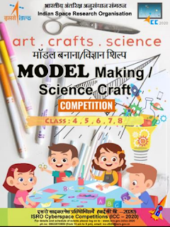 ISRO Model making/Science craft competition in ICSC 2020