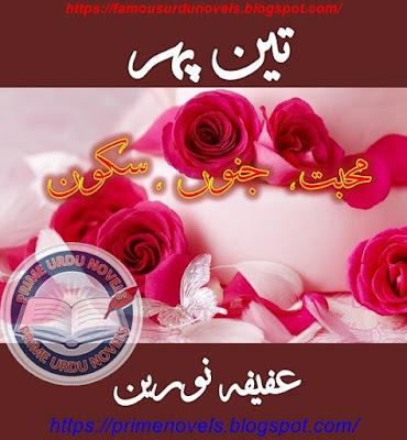 Teen pehar mohabbat junoon sakoon novel by Afeefa Noureenpdf