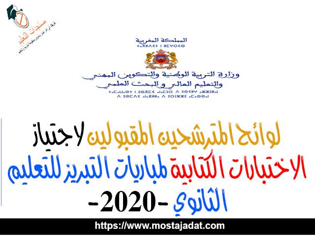 عاجل : لوائح المترشحين المقبولين لاجتياز الاختبارات الكتابية لمباريات التبريز للتعليم الثانوي -2020-