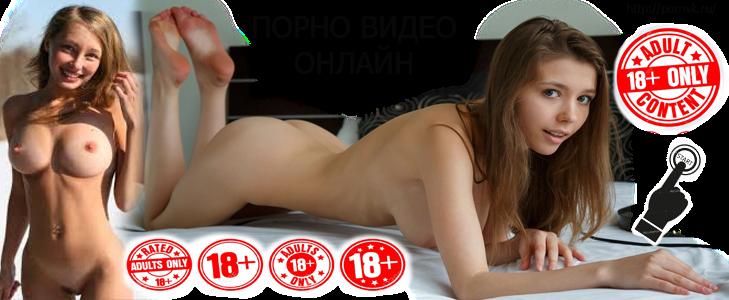 Секс видео вхрослые порно ролики