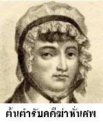 แคทเธอรีน เฮย์ ต้นตำรับคดีฆ่าหั่นศพ