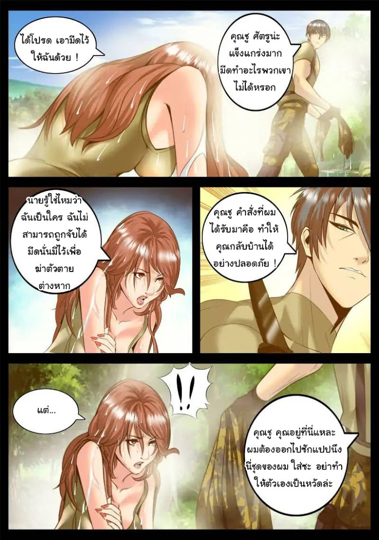 The Superb Captain in the City - หน้า 11