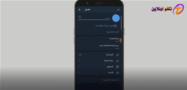 عمل قناة تليجرام احترافية من الهاتف