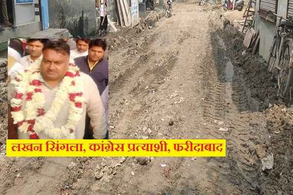 lakhan-singla-congress-candidate-promise-to-solve-road-problem