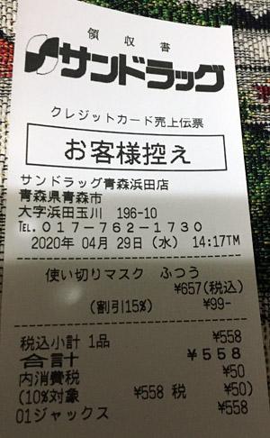 サンドラッグ 青森浜田店 2020/4/29 マスク購入のレシート