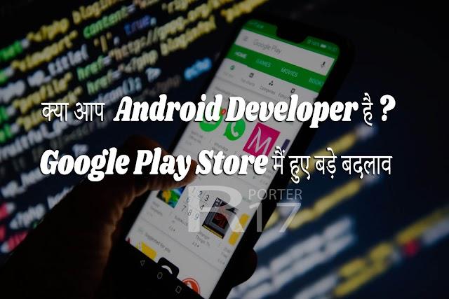 2019 : क्या आप  Android Developer है ? Google Play Store मैं हुए बड़े बदलाव