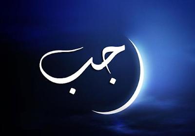 Bulan Rejab, Keistimewaan dan Apa Yang Boleh Dilakukan Dalam Bulan Rejab